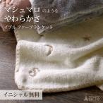 出産祝い イニシャル無料 ベビー毛布 70×90cm ブランケット 軽い 刺繍  男の子 女の子・イブル ファーブランケット・