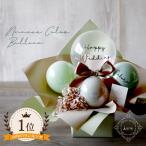 バルーン 誕生日 結婚式のバルーン 電報に バルーン ギフト 結婚祝い 送料無料 開店祝い 名入れ ・ニュアンスカラー バルーンアレンジ・