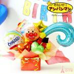 バルーン 電報 誕生日 発表会 アンパンマン 結婚式 出産祝い お祝い プレゼント アレンジ ・アンパンマン バルーン・