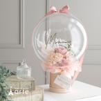 バルーン 誕生日 結婚式バルーン 電報 ギフト 結婚祝い 開店祝い 名入れ 移転祝 くすみカラー 発表会 ・ニュアンスカラー浮くバルーンアレンジ・
