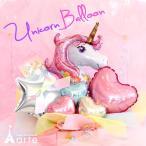 バルーン電報 結婚式 誕生日 ユニコーン 発表会 結婚祝い プレゼント アレンジ・マジカル ユニコーン バルーン・画像