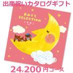 出産祝い お誕生日 内祝い カタログギフト おめでとセレクション(ゆめ) ・カタログギフト ゆめ・
