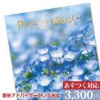 カタログギフト リンベル プレゼンテージ フォルテ(2500円)コース ・カタログギフト フォルテ・