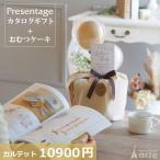 出産祝い カタログギフト リンベル プレゼンテージ(カルテット)&おむつケーキ 出産祝・おむつケーキ&カルテット・
