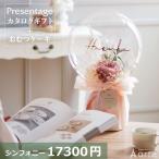 出産祝い カタログギフト リンベル プレゼンテージ(シンフォニー)&おむつケーキ 出産祝・おむつケーキ&シンフォニー・