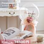 出産祝い カタログギフト リンベル プレゼンテージ(アンサンブル)&おむつケーキ 出産祝・おむつケーキ&アンサンブル・