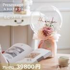 出産祝い カタログギフト リンベル プレゼンテージ(アレグロ)&おむつケーキ 出産祝・おむつケーキ&アレグロ・