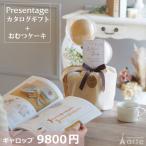 出産祝い カタログギフト リンベル プレゼンテージ(ギャロップ)&おむつケーキ 出産祝・おむつケーキ&ギャロップ・