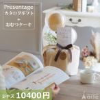 出産祝い カタログギフト リンベル プレゼンテージ(ジャズ)&おむつケーキ 出産祝・おむつケーキ&ジャズ・