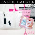 RALPH LAUREN ラルフローレン  キルテッドマザーズバッグ×おむつケーキセットベビー キッズ 出産祝い