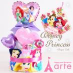 出産祝い おむつケーキ ディズニー プリンセス バルーン付 おもちゃ付 タオル付 赤ちゃん プレゼント 贈り物 名前刺繍 オムツケーキ