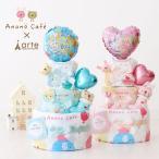 おむつケーキ オムツケーキ 出産祝い(出産祝)アナノカフェ Anano cafe のびのび うさちゃんくまちゃん 今治タオル3段おむつケーキ 日本製