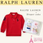 出産祝い おむつケーキ 男の子 RALPH LAUREN コットン メッシュ 長袖ポロシャツ 赤・ラルフローレン× おむつケーキ セット・