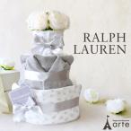 おむつケーキ オムツケーキ RALPH LAUREN 女の子 ストライプド ベロアドレス 出産祝い・ラルフローレン× おむつケーキ セット・