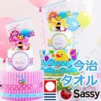 出産祝い おむつケーキ 名入れ Sassy 歯固め おもちゃ タオル付 誕生日 プレゼント オムツケーキ・ベビーパーティー オムツケーキ・
