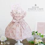 おむつケーキ 出産祝い 女の子 ドレスダイパーケーキ Hain ハイン・ドレス付き オムツケーキ Hain・
