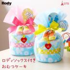 出産祝い おむつケーキ 男の子 ロディ ソックス タオル お祝い ベビー プチギフト ・ロディソックス 靴下付き おむつケーキ・