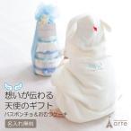 天使の背まもり ベビーバスローブ おむつケーキセット 名入れ刺繍 無料 出産祝い プレゼント  背守り 日本製