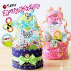 嬰兒, 兒童, 孕婦 - おむつケーキ 出産祝い 男の子 女の子 3段 名前入り Sassy 選べるおもちゃ タオル付 ・ポップキャンディ オムツケーキ・