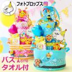 出産祝い おむつケーキ Fun!Fun!スマイリー  Sassy サッシー 4段 お誕生日プレゼント バスタオル付4段・スマイリー オムツケーキ・