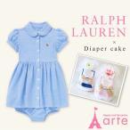 ショッピングラルフ RALPH LAUREN ラルフローレン 女の子 ラッフルドポロドレス(アクア)×おむつケーキセット