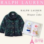 おむつケーキ オムツケーキ RALPH LAUREN 女の子 キルティッド ツイル バーン ジャケット・ラルフローレン× おむつケーキ セット・
