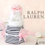 おむつケーキ オムツケーキ RALPH LAUREN 女の子 コットンインターロック3ピースセット・ラルフローレン×おむつケーキセット・