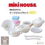 出産祝い ベビー食器セット 離乳食 日本製 ミキハウス 男の子 女の子 テーブルウエアセット・ミキハウスベビー離乳食セット・