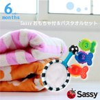 Sassy(サッシー)バスタオル&サッシー水遊びおもちゃセット・サッシー バスタオル&魚すくいセット・