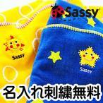 New 新柄 出産祝い 入園祝い 入園準備  Sassy ふんわり コットン ブランケット・サッシー コットンブランケットS・