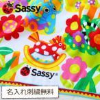 名入れ無料 Sassy(サッシー)バスタオル 出産祝い 入学祝に・サッシー バスタオル・