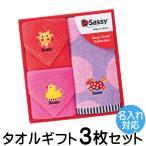 出産祝い 出産祝 誕生日 Sassy サッシー タオル ギフト3枚セット 名入れ対応