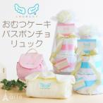 天使の背まもり ベビーバスローブ ベビーリュック おむつケーキセット 名入れ 出産祝い プレゼント  背守り 日本製