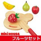 お誕生日 出産祝い プレゼント ミキハウス フルーツセット 木のおもちゃ ままごと セット miki house 木製 キッチン
