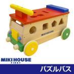 お誕生日 出産祝い プレゼント ミキハウス パズルバス 木のおもちゃ  miki house 木製