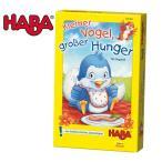 HABA はらぺこフォーゲル ハバ社 3才 サイコロ テーブルゲーム Vogel Hunger 302368
