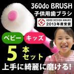 【5本セット】360度歯ブラシ 360ドゥーブラシ(旧称:たんぽぽの種) ベビー・キッズ(子供用)