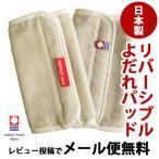 エルゴ ベビーやベコキャリアにも使える日本製のよだれパッド。