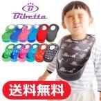 送料無料 Bibetta ビベッタ ウルトラビブ  (お食事エプロン)お食事用 エプロン