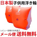 【メール便無料】ベビー用アームヘルパー(アームブイ) 両腕用補助具(浮き輪) レッド(オレンジ系)