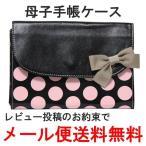 ショッピング母子手帳 母子手帳ケース(マルチケース) ブラック×ピンクドット (メール便可)
