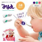 (5月下旬発送)【同梱不可】ドードル doddl (2点セット)じぶんで食べられる! 幼児用カトラリー スプーン フォーク