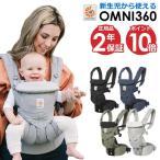 新生児から使える エルゴベビー(エルゴ) 抱っこ紐 オムニ360(omni360)