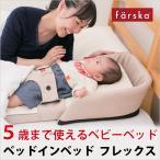 5歳まで使えるファルスカ コンパクトベビーベッド(ベッドインベッド)フレックス