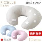【送料無料】フィセル 授乳クッション 10mois(ディモワ)