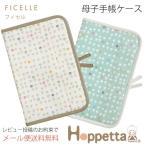 ショッピング母子手帳 フィセル ホッペタ(hoppetta)  シャンピニオン(きのこ柄)母子手帳ケース 7213/7214