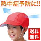 ショッピング熱中症 体育帽子(赤白帽/紅白帽)熱中症対策、紫外線対策