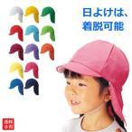日よけ付きの幼児用体操帽子(日よけは取り外し可能)フラップ付きタイプ