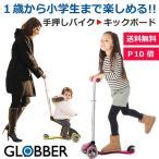 1歳(手押し三輪車)〜小学生(キックボード)まで楽しめる乗用玩具 GLOBBER(グロッバー)マイフリー 5in1 【ポイント10倍】