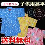 【送料無料】昔ながらの子供用甚平 和柄(カラフルシリーズ)  90cm/100cm